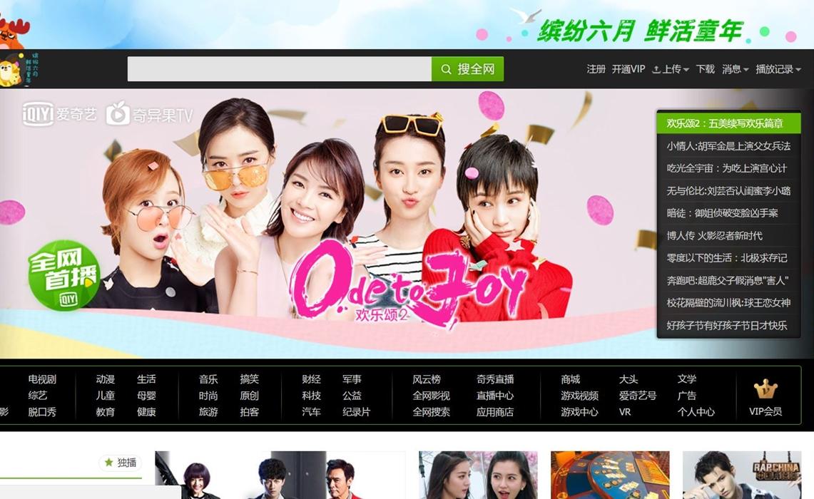 china-online-video-study